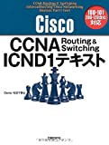 Cisco CCNA Routing&Switching ICND1テキスト100-101[200-120含む]対応