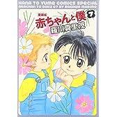 赤ちゃんと僕 7―愛蔵版 (花とゆめCOMICSスペシャル)