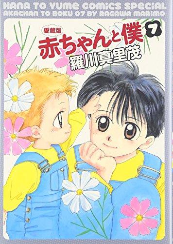 赤ちゃんと僕 7―愛蔵版 (花とゆめCOMICSスペシャル)の詳細を見る