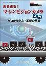 映像情報Industrial 増刊号「まるまる! マシンビジョンカメラ入門」