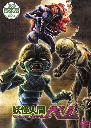 妖怪人間ベム 5(第9話、第10話)