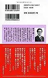 外国人がみた日本史 (ベスト新書) 画像
