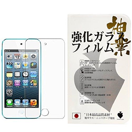 iPod touch 6 ( 5 ) 世代用 ガラスフィルム Apple 液晶保護フィルム 厚さ0.3mm 国産ガラス 強化ガラス 2.5D 硬度9H ラウンドエッジ加工 アップル 日本製素材 超耐久 超薄型 高透過率 表面硬度9H ラウンド処理 飛散防止処理 旭硝子使用