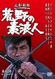 荒野の素浪人 第16巻 (3話入り) [DVD]