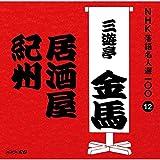 NHK落語名人選100 12 三代目 三遊亭金馬 「居酒屋」「紀州」