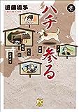 ハチ参る / 遠藤淑子 のシリーズ情報を見る