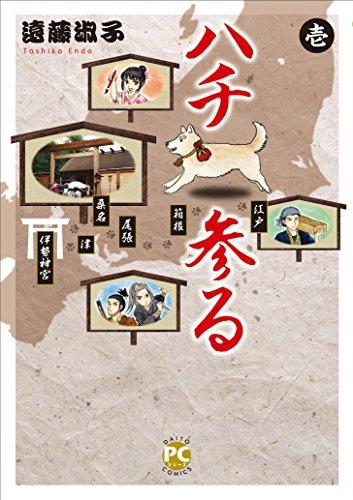ハチ参る 壱(PETシリーズ 431) (ダイトコミックス)の詳細を見る