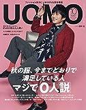 UOMO(ウオモ) 2019年 10 月号 表紙:田中圭 [雑誌] 画像