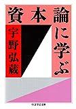 資本論に学ぶ (ちくま学芸文庫)