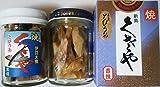 伊豆大島&新島名産 とびうおくさや食べ比べ2本セット
