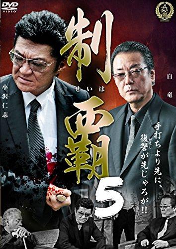 制覇5 [DVD]