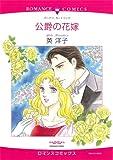 公爵の花嫁 (エメラルドコミックス ロマンスコミックス)