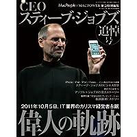 CEOスティーブ・ジョブズ MacPeople 2011年12月号増刊 MacPeopleBooks