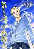 気になるパパは外国人 分冊版 : 13 (アクションコミックス)