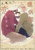 臆病者は恋をする / 上田にく のシリーズ情報を見る