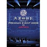 太王四神記 PREMIUM EVENT 2008 IN JAPAN-SPECIAL LIMITED EDITION- [DVD]