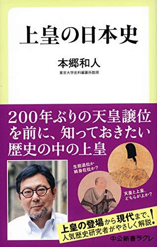 上皇の日本史 (中公新書ラクレ 630)