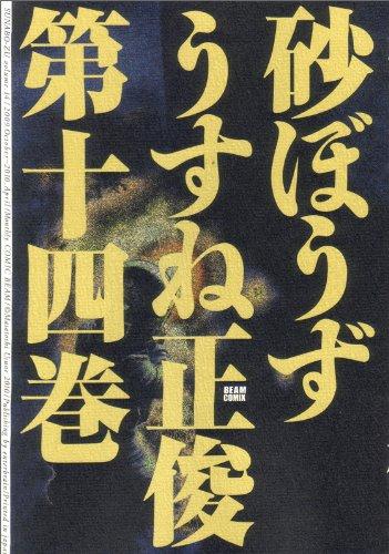 砂ぼうず 14巻 (ビームコミックス) (BEAM COMIX)の詳細を見る