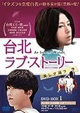 台北ラブ・ストーリー~美しき過ち<台湾オリジナル放送版>DVD-BOX1