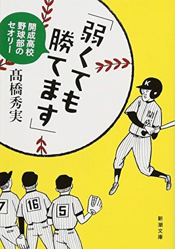 「弱くても勝てます」: 開成高校野球部のセオリー (新潮文庫)の詳細を見る