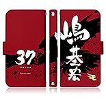 Xperia XZ2 Compact SO-05K 手帳型 ケース [デザイン:37.嶋基宏(c.red)/マグネットハンドあり] 楽天イーグルス 筆デザイン エクスペリア スマホ カバー