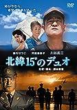 北緯15°のデュオ[DVD]