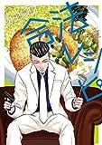 紺田照の合法レシピ コミック 1-8巻セット
