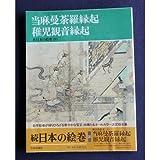 日本の絵巻 (続20) 当麻曼荼羅縁起・稚児観音縁起