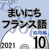 NHK まいにちフランス語 応用編 2021年10月号