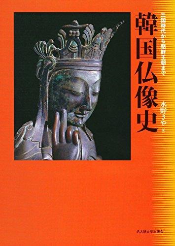 韓国仏像史―三国時代から朝鮮王朝まで―