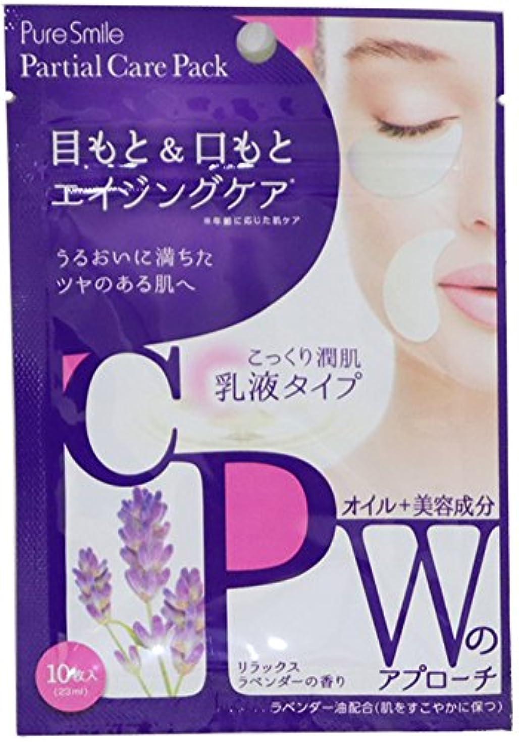 高度な滑りやすい毒性PureSmile(ピュアスマイル) 目もと口もと集中パック 『Partial Care Pack/パーシャルケアパック(10枚入り)』(乳液タイプ)