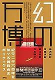 幻の万博:紀元二千六百年をめぐる博覧会のポリティクス