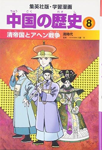 学習漫画 中国の歴史 8 清帝国とアヘン戦争 清時代