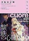 撃鉄の心臓 (Novel 0)