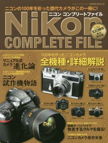 ニコン コンプリートファイル (Gakken Camera ...
