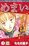 めまい プチデザ(3) (デザートコミックス)