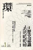 〔学芸総合誌・季刊〕 環 Vol.1(2000 Spring) 【特集】歴史認識 (環 ― 歴史・環境・文明)