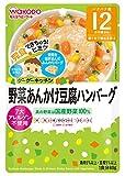 和光堂 グーグーキッチン 野菜あんかけ豆腐ハンバーグ×6袋