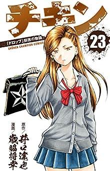"""チキン 「ドロップ」前夜の物語 第01-23巻 [Chikin – """"Drop"""" Zenya no Monogatari vol 01-23]"""