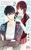 霜月先生の甘くない恋愛講座 2 (マーガレットコミックス)