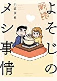 新婚よそじのメシ事情 / 小坂 俊史 のシリーズ情報を見る
