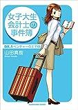 女子大生会計士の事件簿 DX.1 ベンチャーの王子様<女子大生会計士の事件簿> (角川文庫)