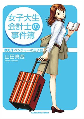 女子大生会計士の事件簿 DX.1 ベンチャーの王子様 (角川文庫)の詳細を見る