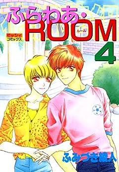[ふみづき綾人]のふらわあ・ROOM 4 (ミッシィコミックス HANAGUMI EX)