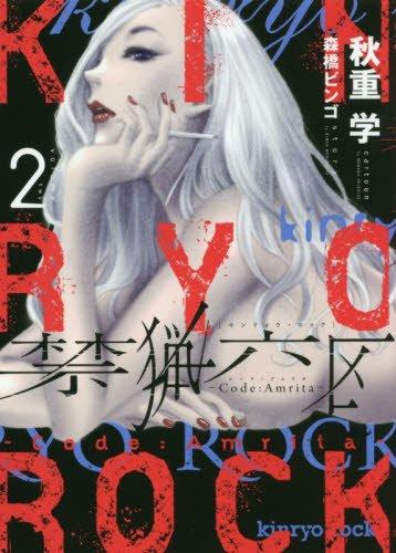 禁猟六区 コード・アムリタ(2) (ヒーローズコミックス)