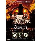 悪魔の棲む家 [DVD]