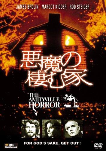 悪魔の棲む家 [DVD] -