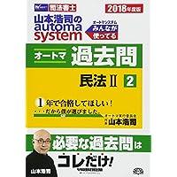 司法書士 山本浩司のautoma system オートマ過去問 (2) 民法(2) 2018年度 (W(WASEDA)セミナー 司法書士)