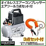 ナカトミ オイルレスエアーコンプレッサーCP-100N+エアツール3点セット