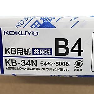 コクヨ コピー用紙 B4 紙厚0.09mm 500枚 FSC認証 KB-34N